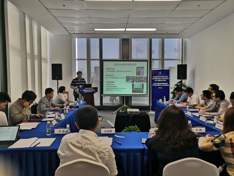 2020中国科协航空发动机产学联合体青年人才学术沙龙在南京召开