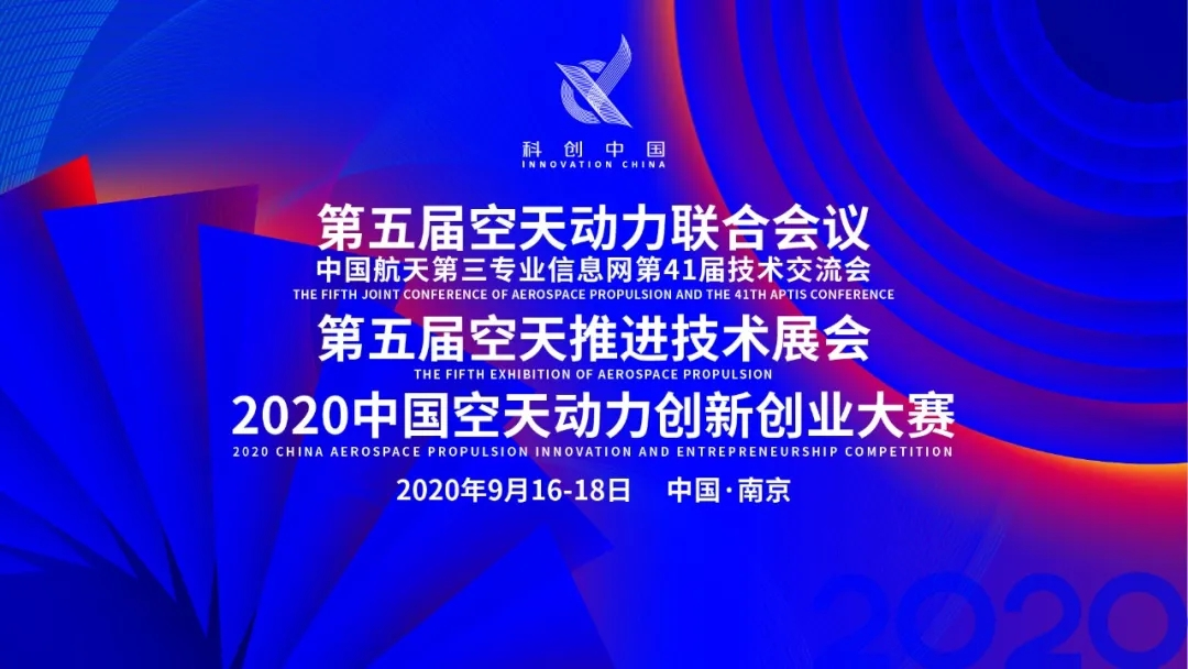 第五届空天动力联合会议暨中国航天第三专业信息网第41届技术交流会圆满召开
